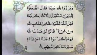 Surah Ibrahim (Chapter 14) with Urdu translation, Tilawat Holy Quran, Islam Ahmadiyya