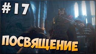 Прохождение Dragon's Dogma: Dark Arisen на PC - [17 эпизод - Посвящение] (На Русском)