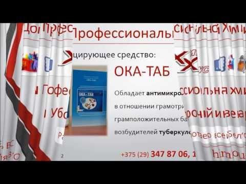 Хлорные таблетки ОКА-ТАБ, ХимХаус, Гомель, Беларусь