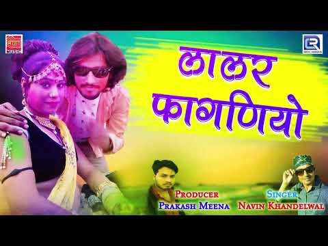 Fagan Special | लालर फागणियो | AUDIO SONG | Navin Khandelwal | Rajasthani Song 2018 | RDC Rajasthani
