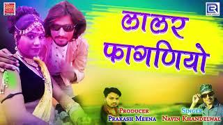 Fagan Special   लालर फागणियो   AUDIO SONG   Navin Khandelwal   Rajasthani Song 2018   RDC Rajasthani
