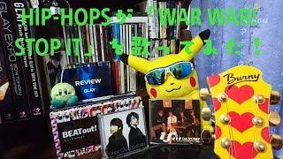 ツイキャス配信でカラオケでHIP-HOPSが下町兄弟の「WAR WAR! STOP IT」...