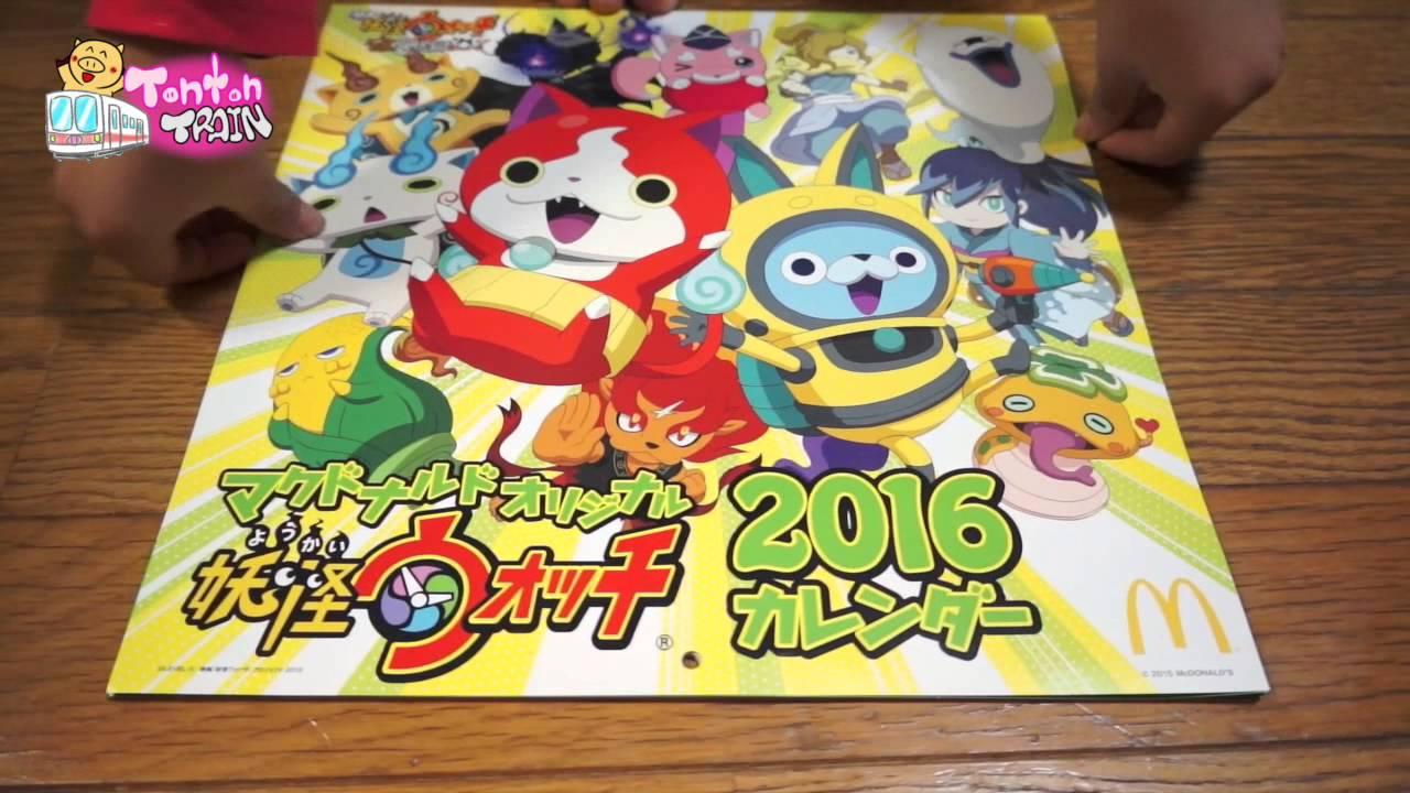 ハッピーセットのおもちゃドラゴンボールと妖怪ウォッチカレンダー2015