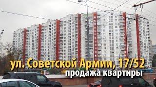 квартира улица советской армии | купить квартиру марьина роща | квартира метро марьина роща