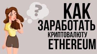 Как заработать в интернете криптовалюту Ethereum на смарт-контракте 0xowns.art