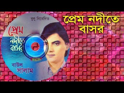 প্রেমে নদীতে বাসর || Preem Nodite Bashor ||  Baul Salam || CD Zone Music Video Songs
