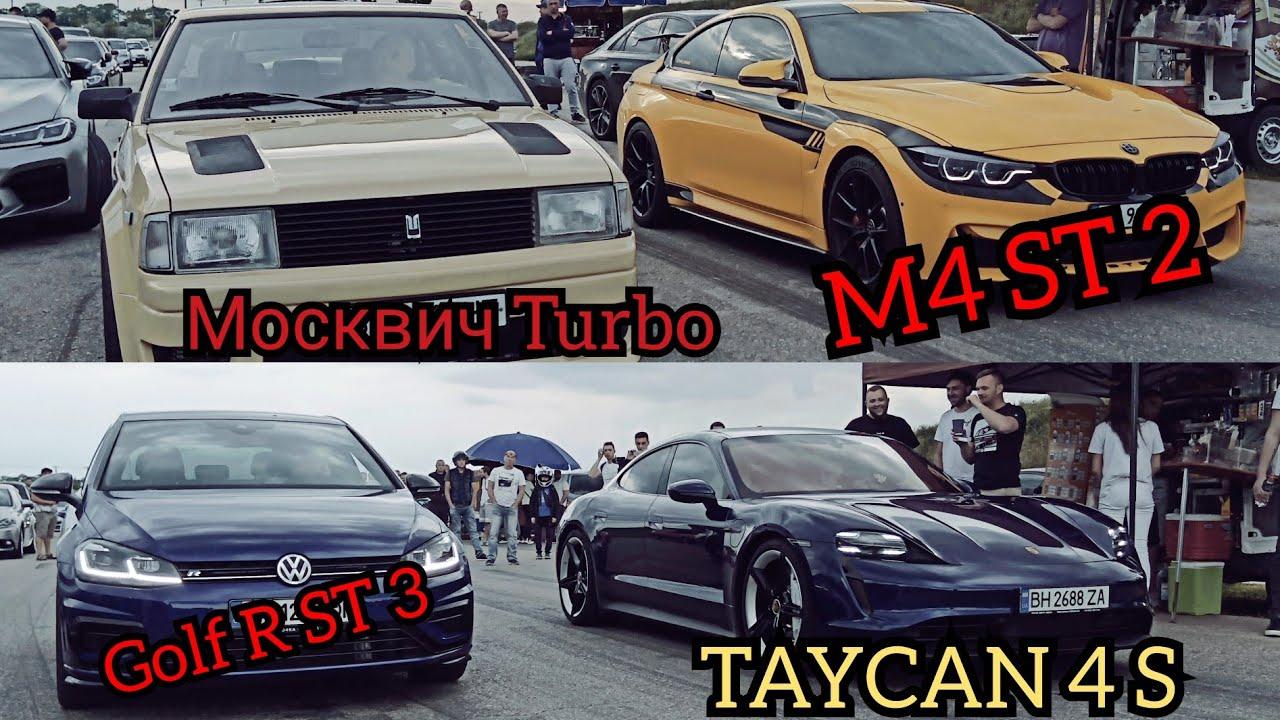 700+BMW M 4 ST 2 vs Москвич Turbo Golf R ST 3 vs TAYCAN 4 S.Audi S4 ST 2 VS BMW M 4 ST 2