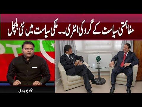 Khabar Kay Peechay 15 August 2017 | Pakistani Current Political Situation | Neo Tv