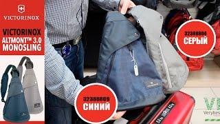 однолямочный рюкзак MONOSLING VICTORINOX - обзор