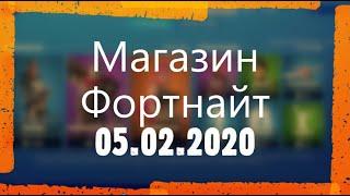 МАГАЗИН ФОРТНАЙТ. ОБЗОР НОВЫХ СКИНОВ ФОРТНАЙТ. 05.02.2020