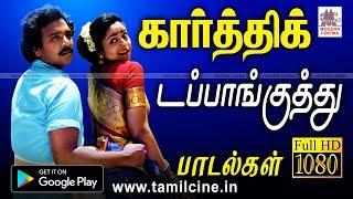 Karthik Dappanguthu | Music Box