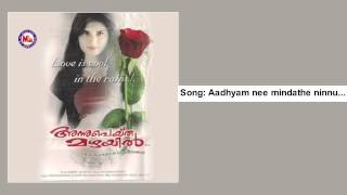 Download Aadhyam nee mindathe ninnu - Annupeytha Mazhayil MP3 song and Music Video