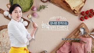김나운더키친 숙성 통등심 치즈돈까스