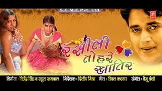 Repeat youtube video RASILI TOHRE KHATIR - Full Bhojpuri Movie