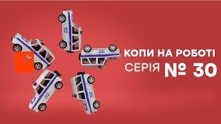 Копы на работе - 1 сезон - 30 серия