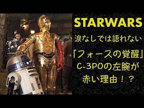 【スターウォーズ】「フォースの覚醒」でのC-3POの左腕が赤い理由 涙なしでは語れない事情があった!?