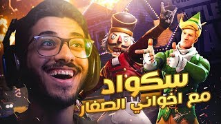 سكواد مع اخواني الصغار ( طلعوا اساطير !! )  | FORTNITE