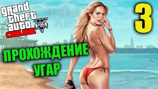 GTA 5 ONLINE УГАР ПРОХОЖДЕНИЕ МИССИЙ ОНЛАЙН СТРИМ #3