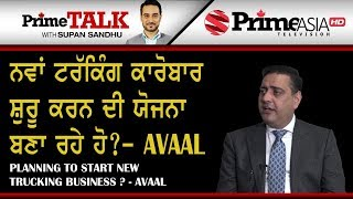 Prime Talk (316) || Planning to Start New Trucking Business ? - AVAAL