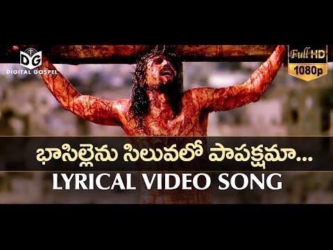 Bhasillenu Siluvalo - ♪♫ Lyrical Video Song #01 ♪♫ || Telugu Christian Songs HD || Digital Gospel