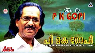 പി കെ ഗോപി ഹിറ്റ്സ്   ആസ്വാദകഹൃദയങ്ങൾ തൊട്ട പ്രിയകവി   P K Gopi Birthday special songs