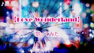 嵐 【Love Wonderland】 歌ってみた