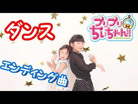 プリプリちぃちゃんエンディングテーマ曲を踊ってみた♫ / ハニーアンドループス / パスカル先生