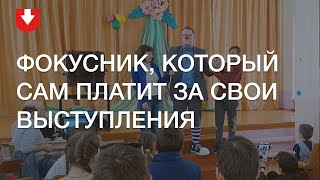 Клоун Вова ездит по миру за свой счет, чтобы развлекать детей из интернатов