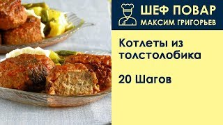 котлеты из толстолобика . Рецепт от шеф повара Максима Григорьева