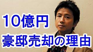 【悲報】藤井フミヤが10億円の豪邸を売却した理由とは!?/The reason w...
