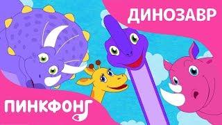Животные - Динозавры | Песни про Динозавров | Пинкфонг Песни для Детей