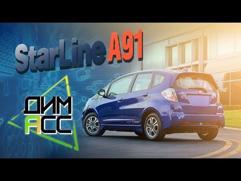 Как самому установить сигнализацию с автозапуском StarLine A91 на Fit 2013г.в. ДимАСС