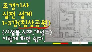 조경기사 실전 설계 제1-3강(침상공원)-시설물,식재,…