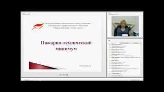 Онлайн занятие по пожарно техническому минимуму вебинар 6