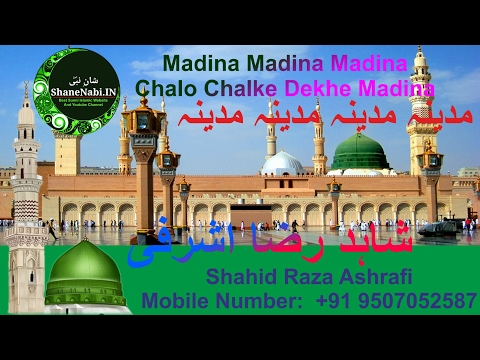 Chalo Chal Ke Dekhe Dayare Madina Madina Madina | Shahid Raza Ashrafi New Naat 2017 | ShaneNabi.In
