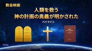 キリスト教映画「待つ」抜粋シーン(7)全能神が神の6000年計画の奥義を明らかにされる   日本語吹き替え