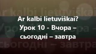 Литовська мова: Урок 10 - Вчора – сьогодні – завтра