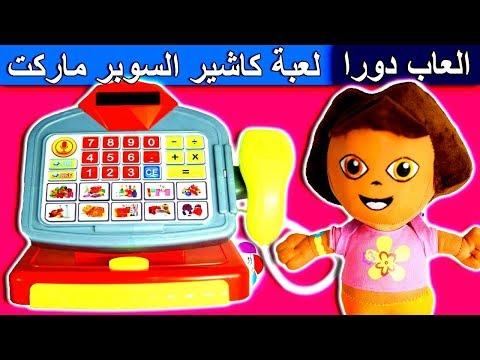 لعبة الكاشير الجديدة للاطفال العاب دورا فى السوبر ماركت supermarket cashier toy set Dora games