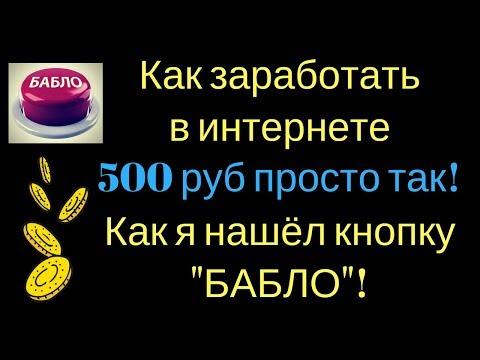 """Как заработать в интернете 500 руб просто так! Как я нашёл кнопку """"БАБЛО""""!"""