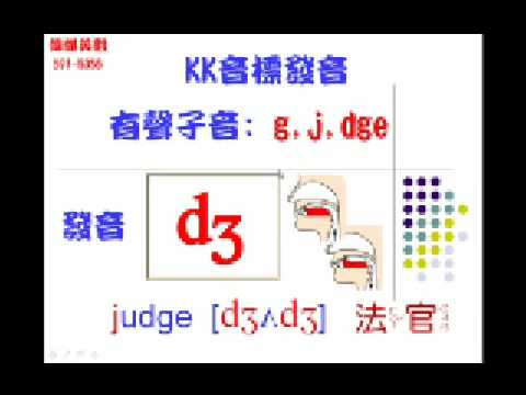 KK Phonics KK音標發音 – 有聲子音發音練習四(Consonant with sound)