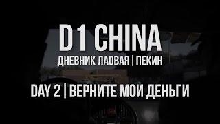 D1 CHINA // Дневник лаовая. Пекин // День 2. Верните мои деньги(D1 CHINA, Пекин. День 2. Первая вылазка на трек, распаковка контейнеров с боевыми авто. Пока пилоты и механики..., 2016-11-03T02:59:32.000Z)