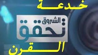 ضحايا من بسكرة - الشروق تحقق - التسويق الشبكي خدعة القرن ضحاياها جزائريون - 26-12-2016