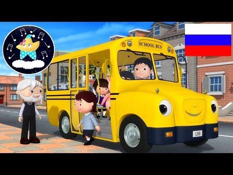 Колёса у автобуса | ч16 | Музыка для сна | Детские песни | Литл Бэйби Колыбельная | Little Baby Bum