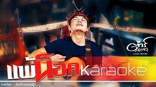 [Karaoke Official Sound] แพ้น็อค - ต้าร์ ตจว.