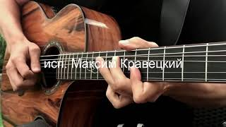 Бальзам души.Андрей Лаврентьев музыка аранжировка стихи.Максим Кравецкий вокал.