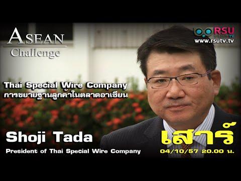 ASEAN Challenge : Thai Special Wire Company กับการขยายฐานลูกค้าในตลาดอาเซียน