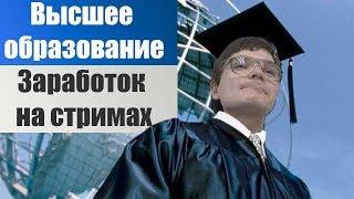 Нужно ли высшее образование? | Заработок на стримах Убермаргинала, Каджита и Васила
