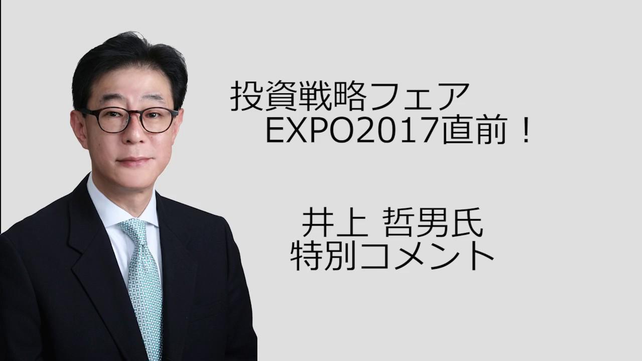 井上哲男氏 投資戦略フェア特別...