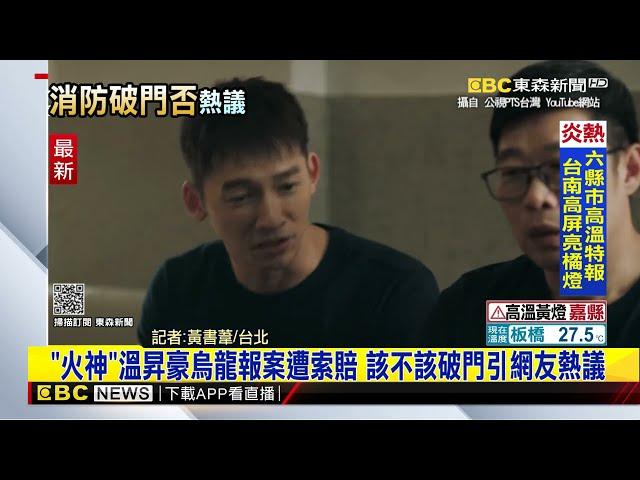 最新》「火神」溫昇豪烏龍報案遭索賠 該不該破門引網友熱議 @東森新聞 CH51