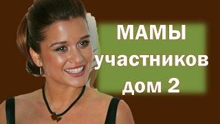 Мамы телепроекта Дом 2